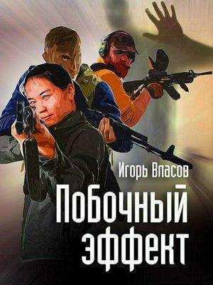 cover image of Побочный эффект