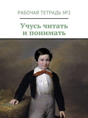 cover image of Учусь читать ипонимать. Рабочая тетрадь№2