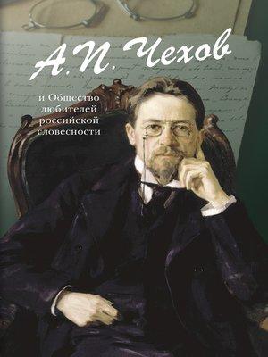 cover image of Чехов А.П. иОбщество любителей российской словесности (сборник)
