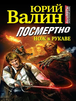 cover image of Посмертно. Нож в рукаве
