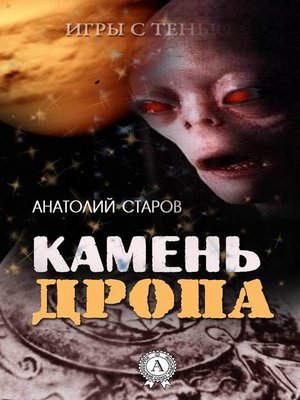 cover image of Камень Дропа