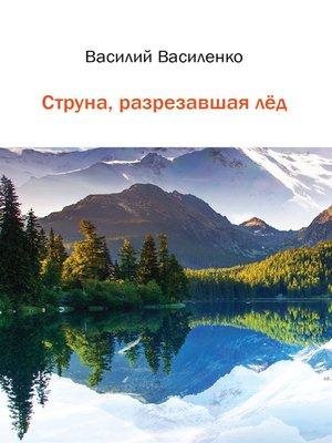 cover image of Струна, разрезавшая лёд