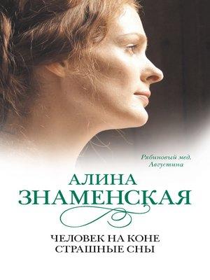 cover image of Рябиновый мед. Августина. Часть 3, 4. Человек на коне. Страшные сны