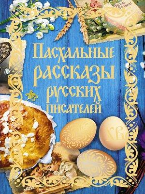 cover image of Пасхальные рассказы русских писателей