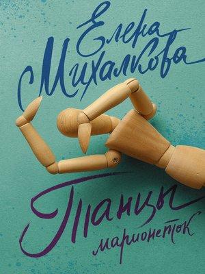 cover image of Танцы марионеток