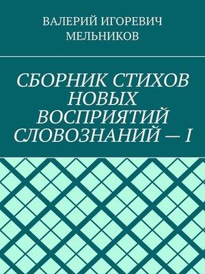 cover image of СБОРНИК СТИХОВ НОВЫХ ВОСПРИЯТИЙ СЛОВОЗНАНИЙ–I