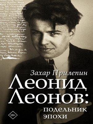 cover image of Леонид Леонов