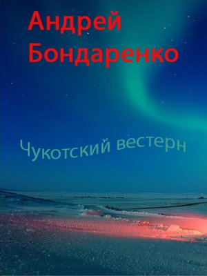 cover image of Чукотский вестерн