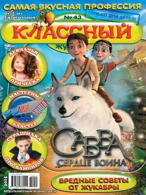 cover image of Классный журнал №43/2015