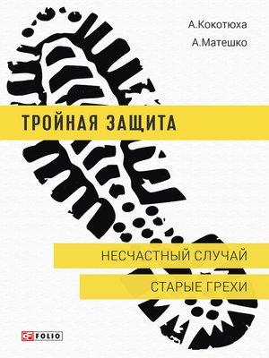 cover image of Несчастный случай. Старые грехи