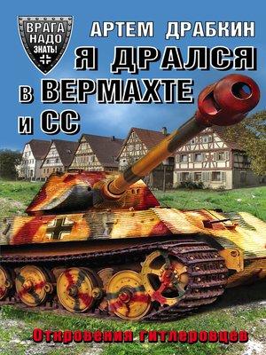 cover image of Я дрался в Вермахте и СС. Откровения гитлеровцев