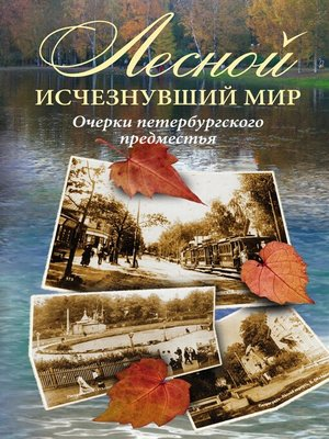 cover image of Лесной