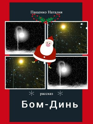 cover image of Бом-Динь