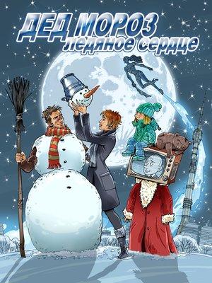 cover image of Дед Мороз. Ледяное сердце