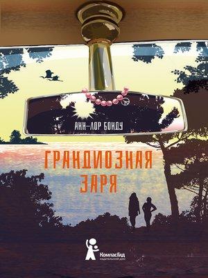 cover image of Грандиозная заря