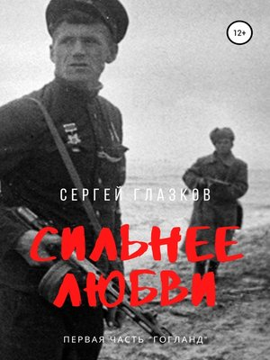 cover image of Сильнее любви. Гогланд