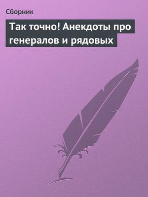 cover image of Так точно! Анекдоты про генералов и рядовых