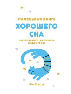 cover image of Маленькая книга хорошего сна