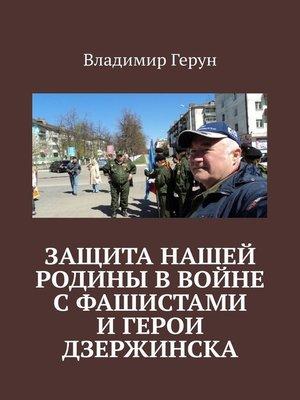 cover image of Защита нашей Родины ввойне сфашистами игерои Дзержинска