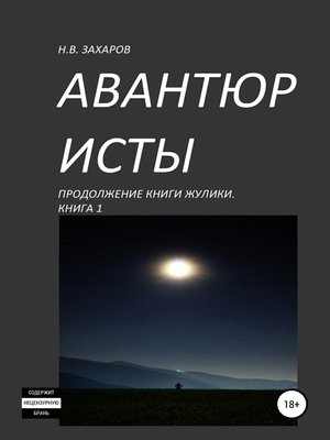 cover image of Авантюристы. Книга 1