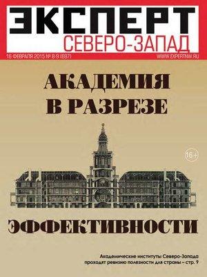 cover image of Эксперт Северо-Запад 08-09