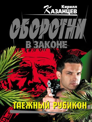 cover image of Таежный рубикон