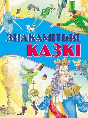 cover image of Знакамітыя казкі