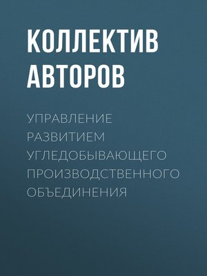 cover image of Управление развитием угледобывающего производственного объединения