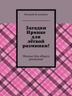 cover image of Весёлые загадки. Развивающее чтение детям