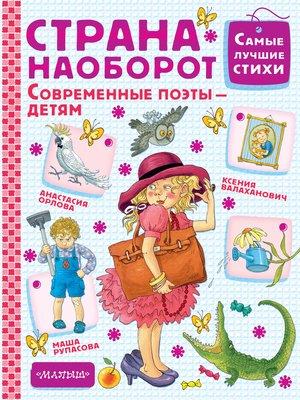 cover image of Страна Наоборот