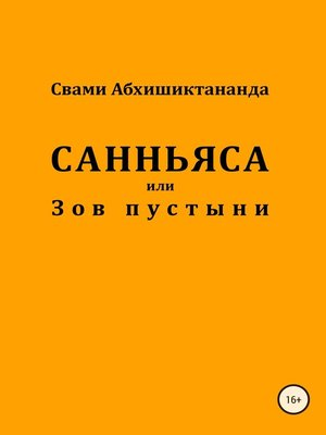 cover image of Санньяса или Зов пустыни