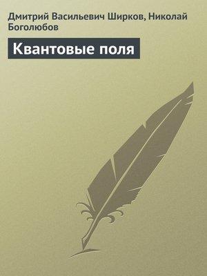 cover image of Квантовые поля