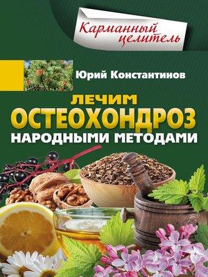 cover image of Лечим остеохондроз народными методами