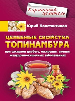 cover image of Целебные свойства топинамбура. При сахарном диабете, ожирении, анемии, желудочно-кишечных заболеваниях