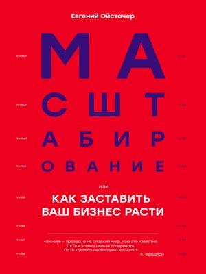 cover image of Масштабирование, илиКак заставить ваш бизнес расти