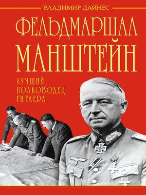 cover image of Фельдмаршал Манштейн – лучший полководец Гитлера