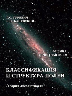 cover image of Классификация и структура полей (теория абсолютности)