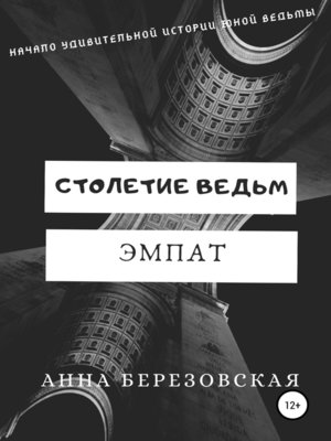 cover image of Столетие ведьм. Эмпат