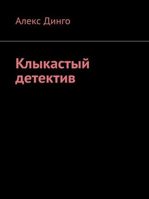 cover image of Месть ротвейлера. Клыкастый детектив