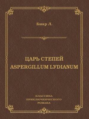 cover image of Царь степей. Aspergillum Lуdiаnum (сборник)