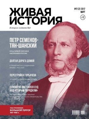 cover image of Живая история. Историю создаёте Вы. № 2 (2) март 2017 г.