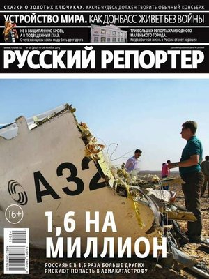cover image of Русский Репортер 24-2015
