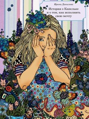 cover image of История о Капельке и о том, как исполнить свою мечту