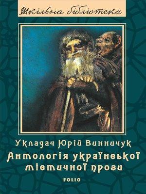 cover image of Українська містична проза