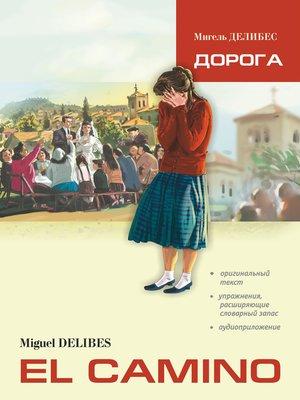 cover image of El Camino / Дорога. Книга для чтения на испанском языке