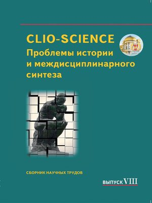 cover image of CLIO-SCIENCE