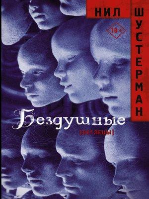 cover image of Бездушные