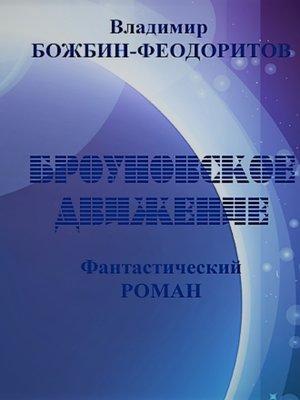 cover image of Броуновское движение