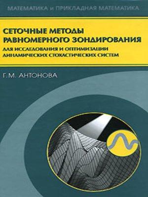 cover image of Сеточные методы равномерного зондирования для исследования и оптимизации динамических стохастических систем