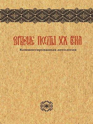 cover image of Сербские поэты ХХ века